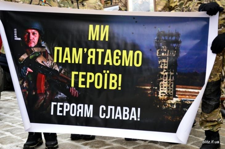 В Івано-Франківську вшанували пам'ять захисників Донецького аеропорту
