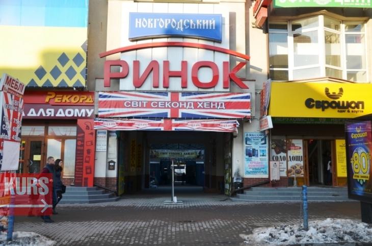 Новгородський ринок Франківськ