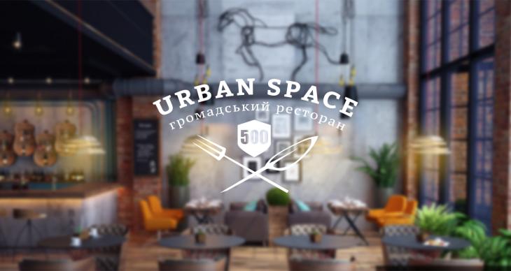 У Франківську розпочався новий сезон ґрантової програми Urban Space
