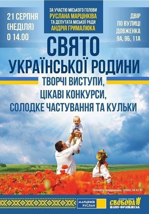 Піар понад усе: скільки громада Івано-Франківська платить за рекламу Руслана Марцінківа і його команди 1
