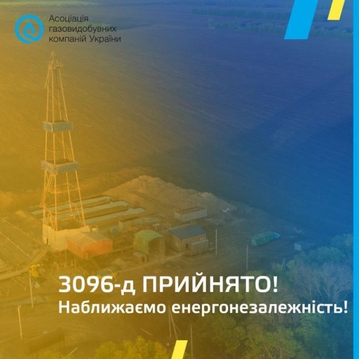Підбиваємо підсумки: ключові події газовидобувної галузі у 2018 році в Україні та області 2
