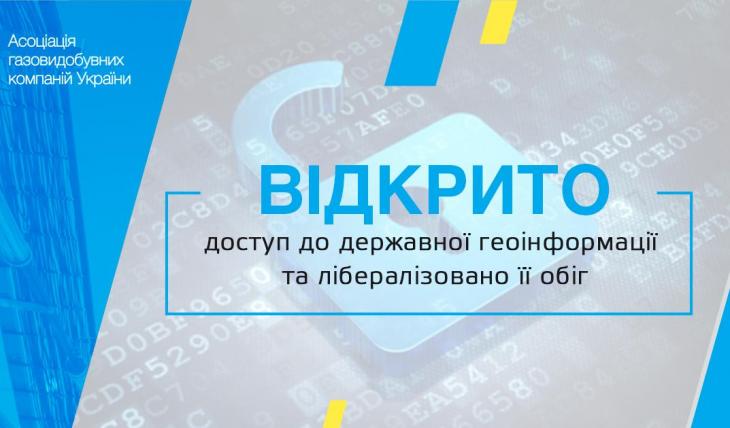 Підбиваємо підсумки: ключові події газовидобувної галузі у 2018 році в Україні та області 6