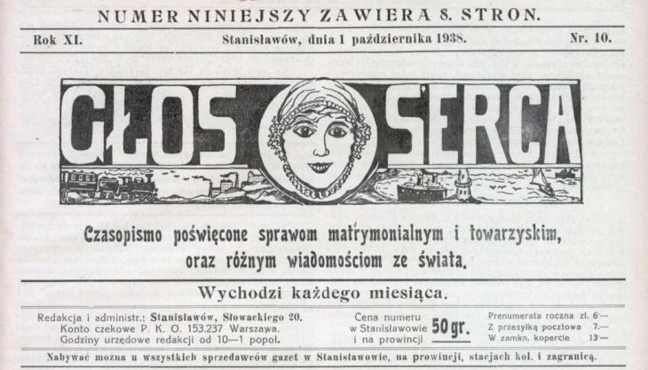 Станиславівські оголошення: любовна газета старого міста 8