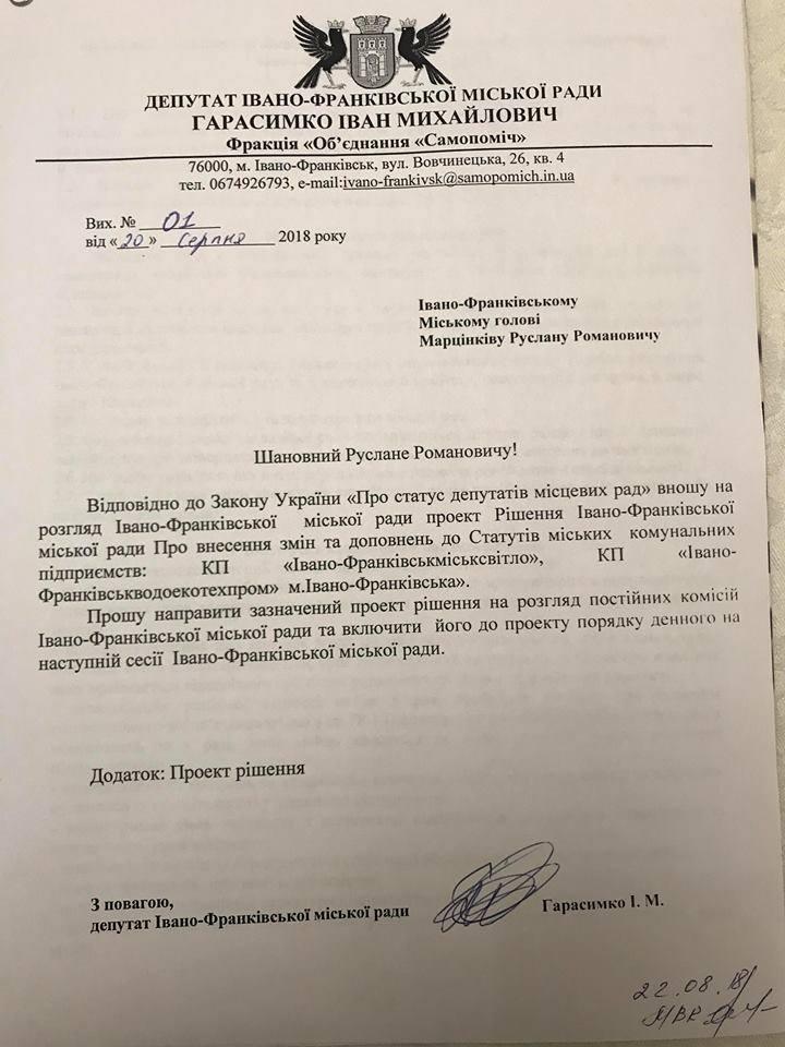 Депутати вимагають створити наглядові ради в комунальних підприємствах Івано-Франківська 1