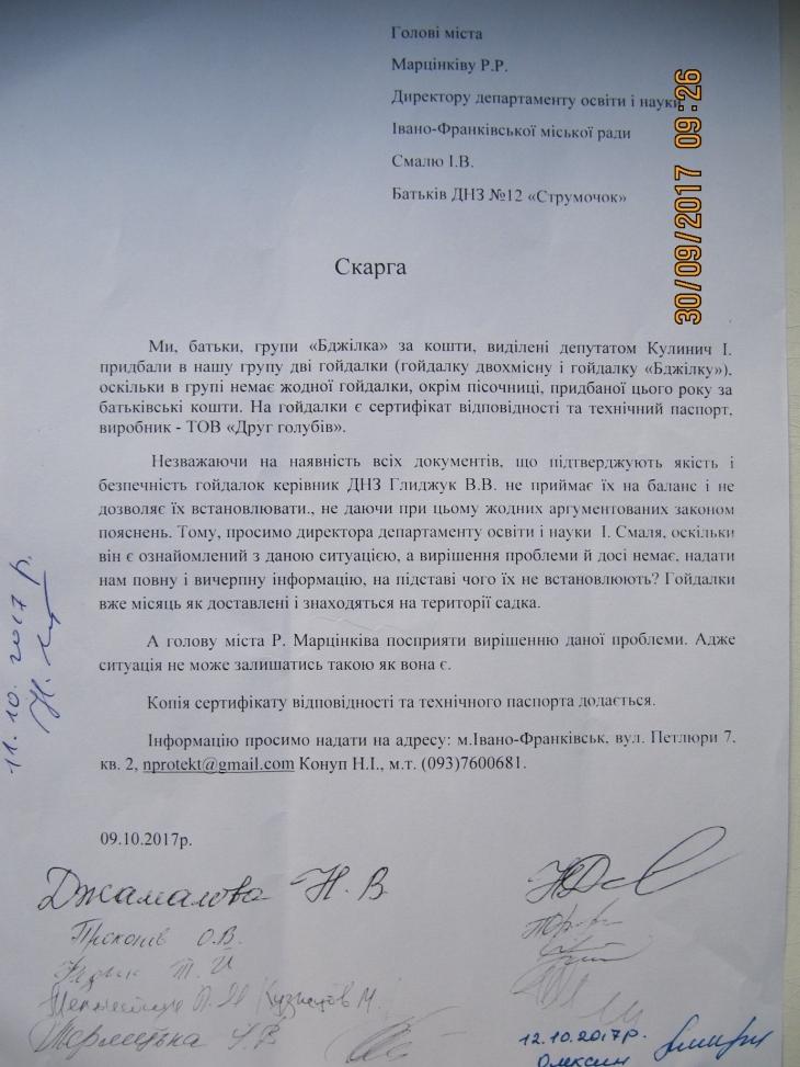 Батьки два місяці просять директорку садка і керівництво міської освіти встановити гойдалку, придбану за депутатські кошти 2