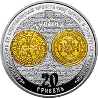 Золоті 100 гривень: Нацбанк випустив пам'ятні монети з нагоди Томоса 6