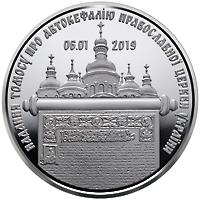 Золоті 100 гривень: Нацбанк випустив пам'ятні монети з нагоди Томоса 4