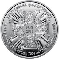 Золоті 100 гривень: Нацбанк випустив пам'ятні монети з нагоди Томоса 8