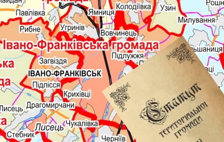 Наступного тижня в обласному центрі презентують статут Івано-Франківської ОТГ