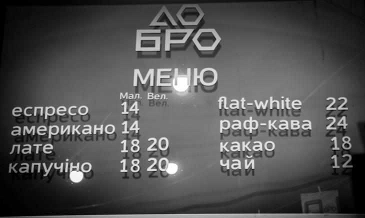"""""""Дайте мені кохання і посипте добром"""": як молоді підприємці відкрили найдобрішу кав'ярню Франківська 8"""
