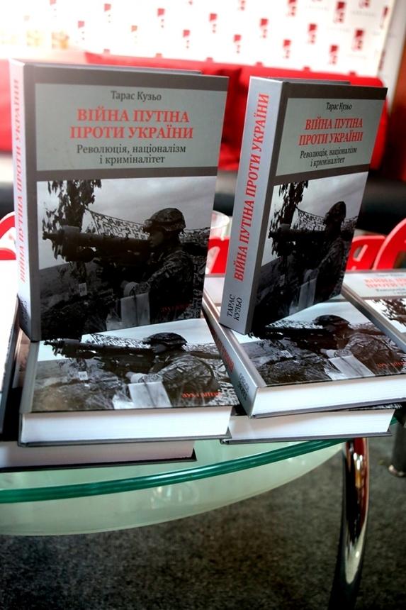 У Франківську презентували книгу британського політолога про війну Путіна проти України. ФОТО 1