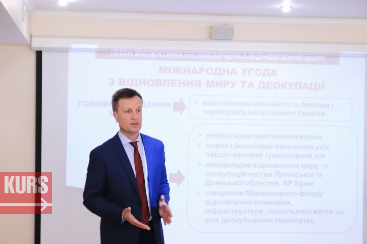 Як відновити мир і повернути окуповані території: в Івано-Франківську Валентин Наливайченко презентував план дій 6
