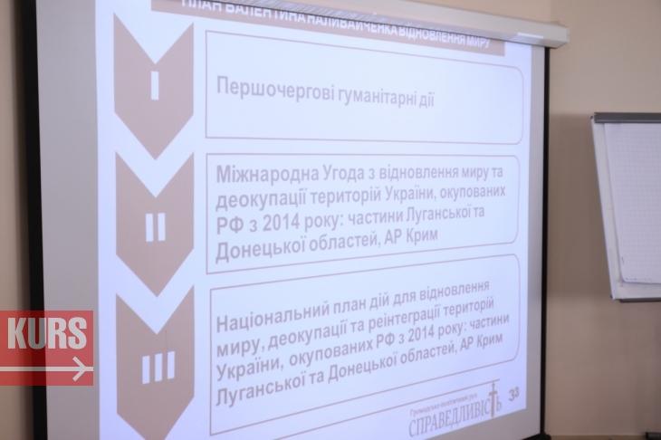 Як відновити мир і повернути окуповані території: в Івано-Франківську Валентин Наливайченко презентував план дій 2