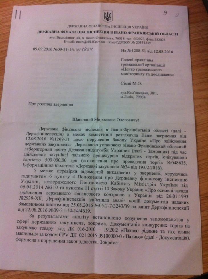 Франківська санстанція уклала незаконний договір на закупівлю пального майже на півмільйона гривень 1