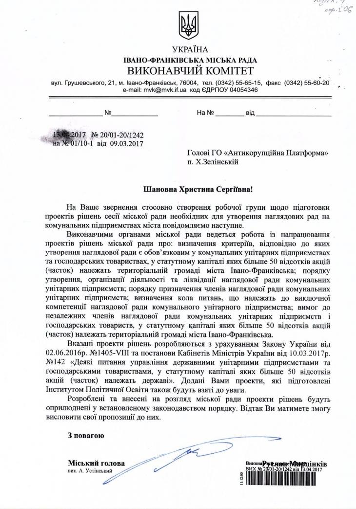 Політичні бар'єри: чому міський голова Руслан Марцінків відкладає створення наглядових рад в КП 1