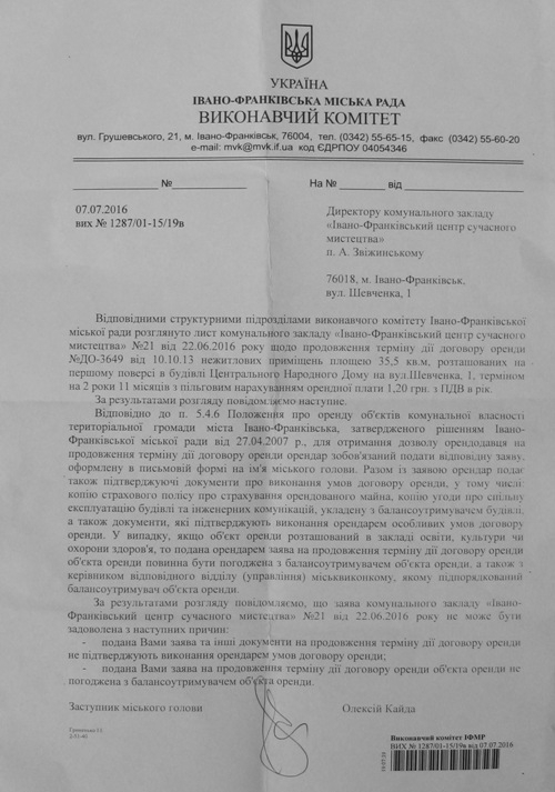 Центру сучасного мистецтва у Франківську відмовили у приміщенні 2
