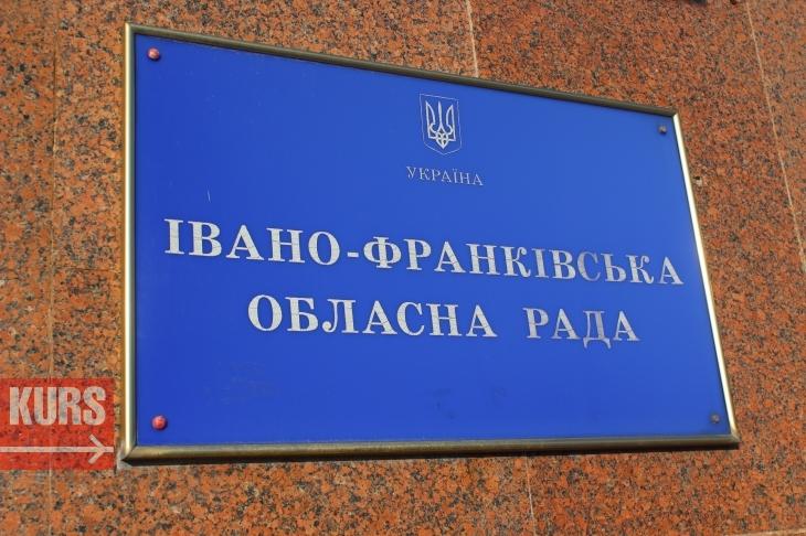 Івано-Франківська облрада голосувала за звернення, яке просували в Україні російські спецслужби