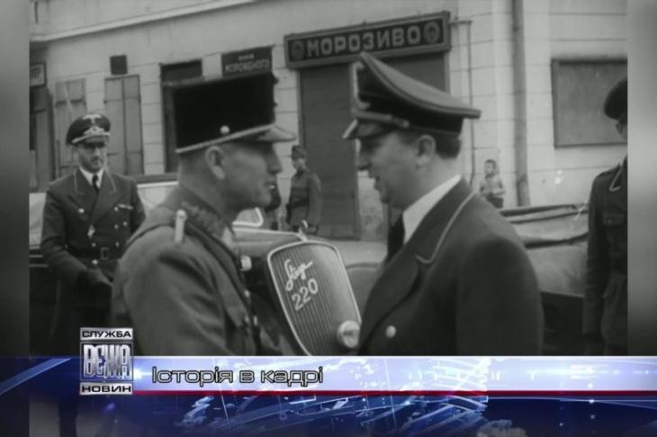 Франківцям покажуть кінохроніку, як у 1941-му владу у Станіславі передали фашистам (відео)