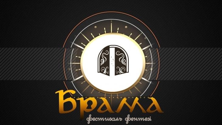 """У Франківську стартував фестиваль фентезі """"Брама"""""""
