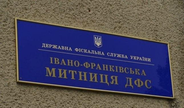 Картинки по запросу Івано-Франківська митниця ДФС
