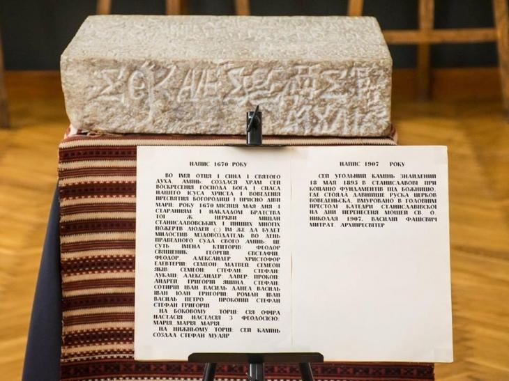 У Франківську відтворять і виставлять наріжний камінь Першої Української Церкви 1