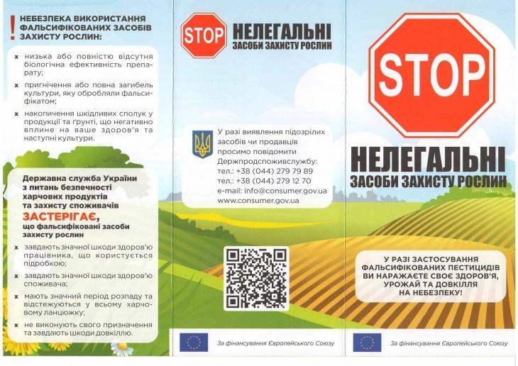 Як Євроасоціація допоможе прикарпатцям вибороти чисту землю 9