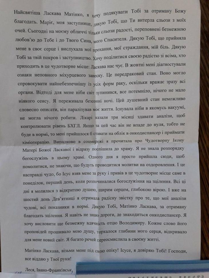 Чудотворна ікона Матері Божої Ласкавої відвернула рак, – отець Володимир Вінтонів 2