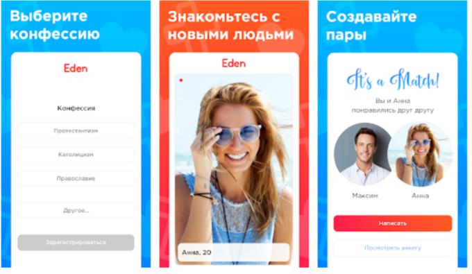 Українці створили християнський додаток для знайомств 1