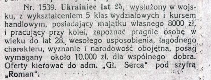 Станиславівські оголошення: любовна газета старого міста 2