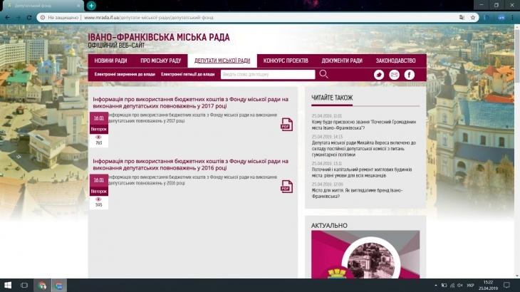 У Франківську більш як половина депутатів міськради не прозвітували за депутатські кошти 1