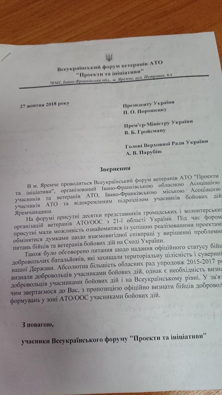 Ветеранський форум, що проходив на Прикарпатті, звернувся до Президента і уряду 4