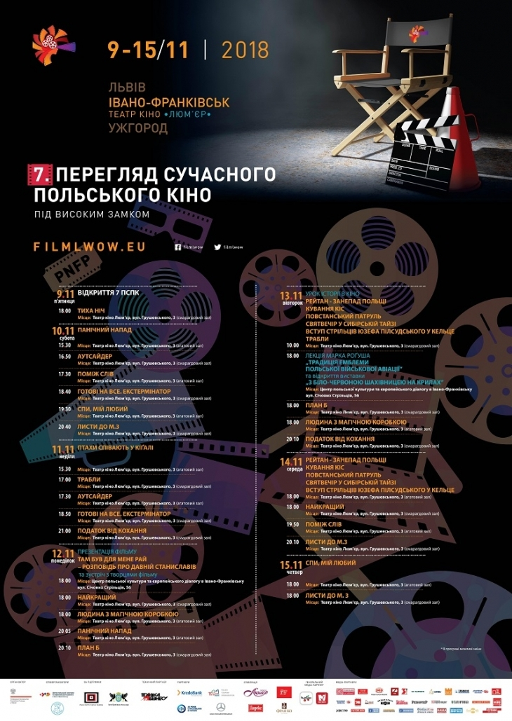 У Франківську стартує тиждень польського кіно. ПРОГРАМА 1