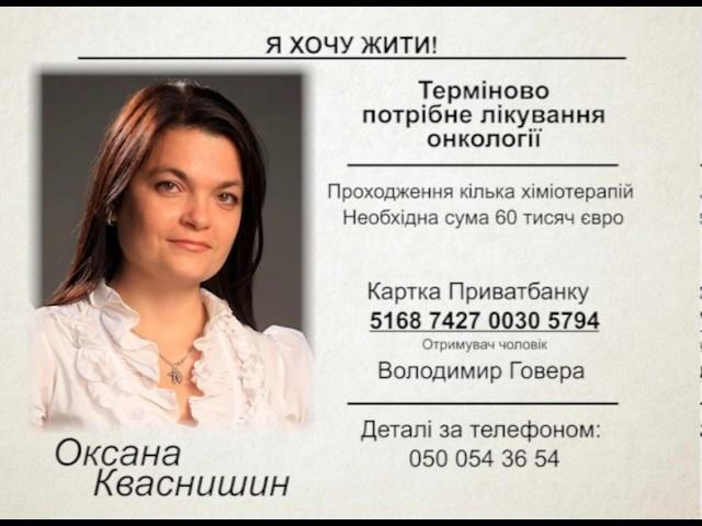 Актори з Дніпра покажуть виставу на підтримку Оксани Кваснишин 2