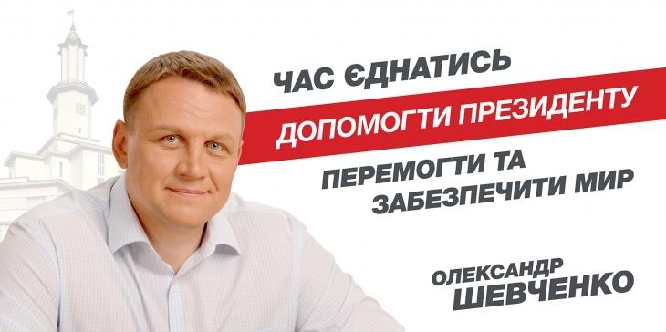 """Нардеп Шевченко не відчув """"градус"""" Франківська і готується """"позеленіти"""" (фотофакт)"""
