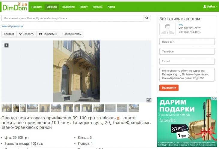 Пам'ятка архітектури у середмісті Франківська може опинитися у приватних руках за безцінь 6