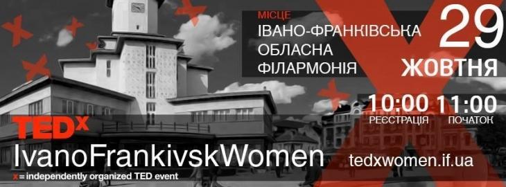 TEDx Івано-Франківськ