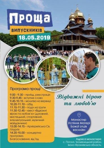 Прикарпатських випускників кличуть на прощу: у програмі квести та концерт 1