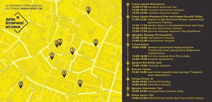 День вуличної музики у Франківську пройде на 15 локаціях. КАРТА 2