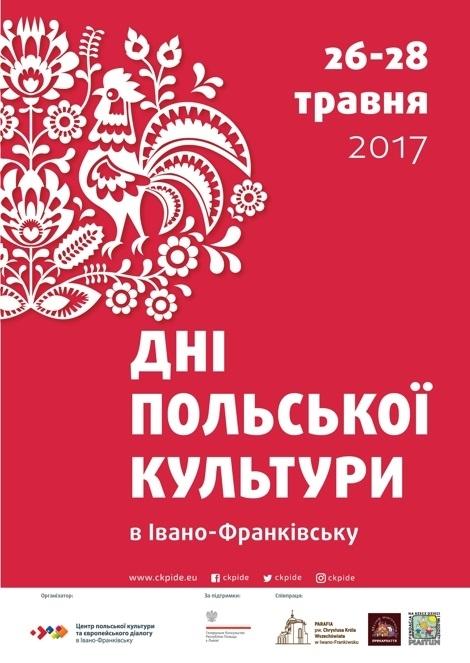 В Івано-Франківську пройдуть Дні польської культури (програма заходів)