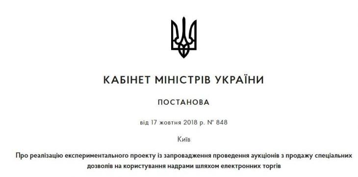 Підбиваємо підсумки: ключові події газовидобувної галузі у 2018 році в Україні та області 5