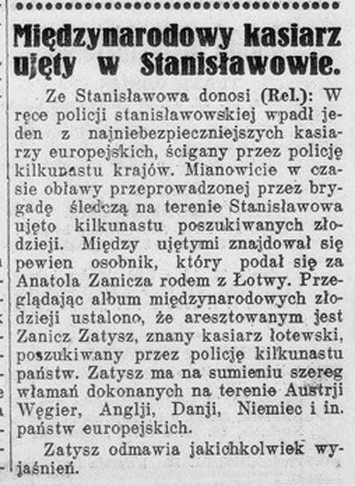 Станиславівські оголошення: злочинці-гастролери у старому місті 3