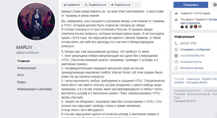 MARUV не підписала договір про участь у Євробаченні-2019 1