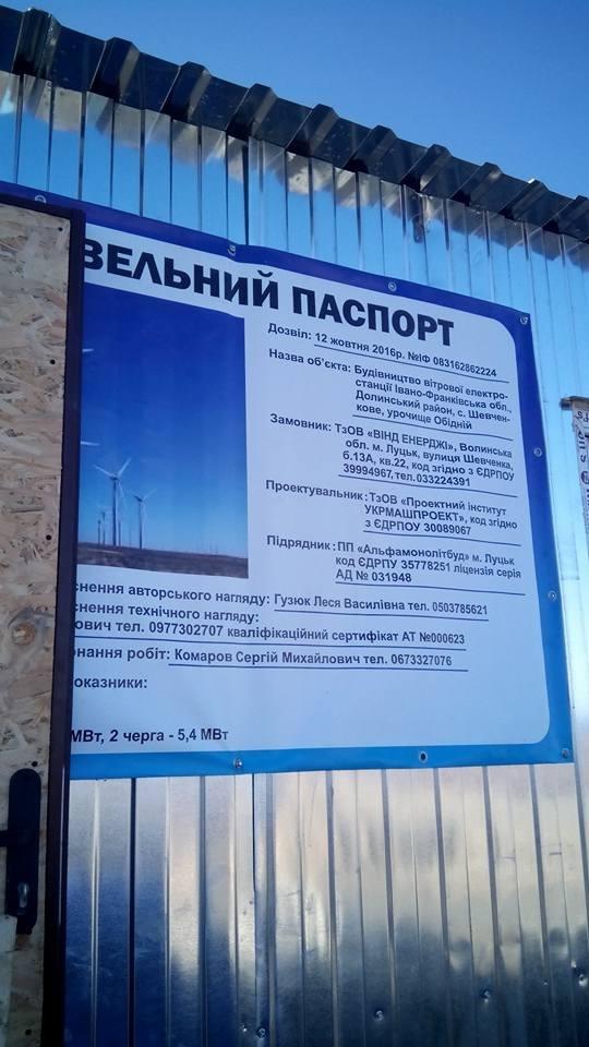 На Долинщині змонтували перший вітрогенератор ФОТО 6