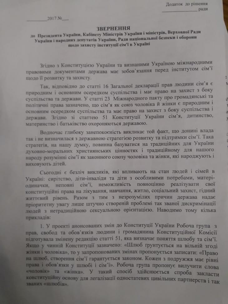 Франківська міськрада вимагає заборонити пропаганду гомосексуалізму в Україні 1