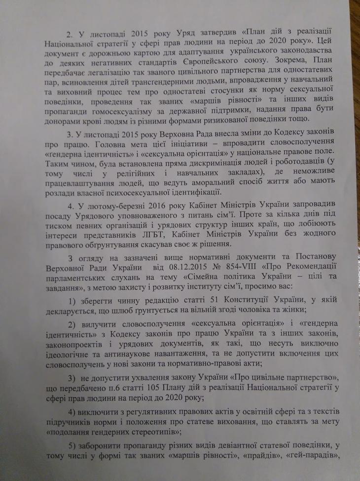 Франківська міськрада вимагає заборонити пропаганду гомосексуалізму в Україні 2