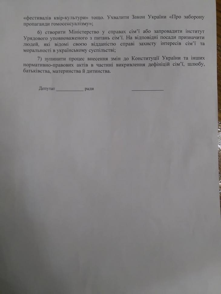 Франківська міськрада вимагає заборонити пропаганду гомосексуалізму в Україні 3