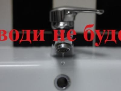 Завтра у Голій Пристані не буде води