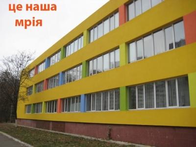 Чотири школи у Франківську зроблять енергоефективними