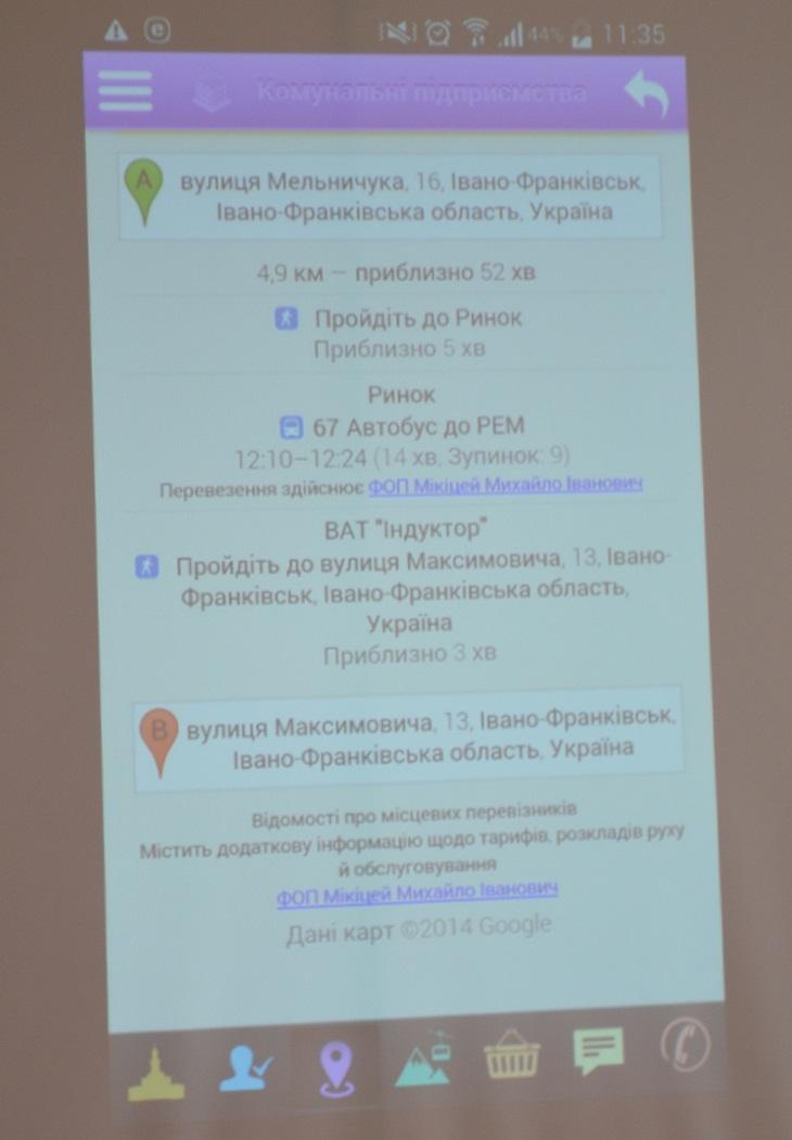 Франківцям презентували мобільний додаток про місто 2