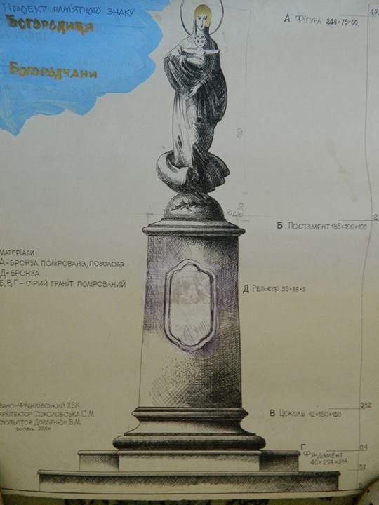 Богородчанська РДА збирає кошти на статую Богородиці 2